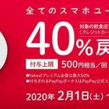 PayPayの利用で40%還元!?2020年2月から新キャンペーンスタート!