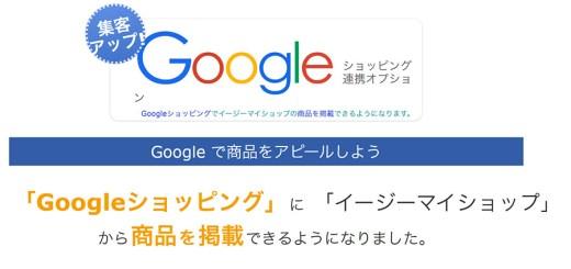 イージーマイショップならGoogleショッピングに商品掲載が可能!