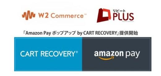 リピート通販カートのリピートPLUSがWeb接客型Amazon Payの「CART RECOVERY」と連携!