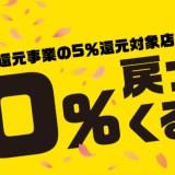 PayPayで4月から「まちかどペイペイ 第3弾」としてキャッシュレス・消費者還元事業対象店舗でさらに5%を上乗せ!