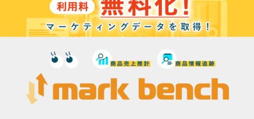 楽天市場で他店舗の商品の売上がわかる「mark bench」が無料化!Nintとの違いは?