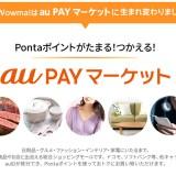 Wowma!→au Wowma!→au PAYマーケットに名称変更!100万ポンタ還元キャンペーンも実施!