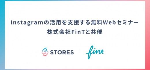 ネットショップのSTORESがInstagramの活用を支援する無料WebセミナーをFinTと共催!
