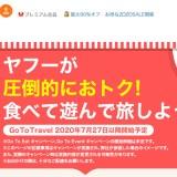 ヤフートラベルでGOTOトラベルキャンペーンの特設ページが公開!夏の旅行をお得に!