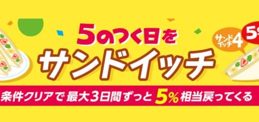 ヤフーショッピングで「5のつく日をサンドイッチ」キャンペーンが開催!