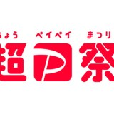 ヤフーショッピングのいい買物の日は「超PayPay祭」にモデルチェンジ!