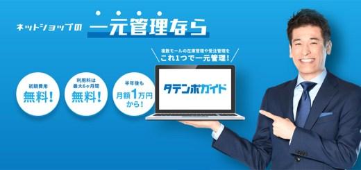 ネットショップ運営一元管理ツール「タテンポガイド」がNETSEAとシステム連携開始!