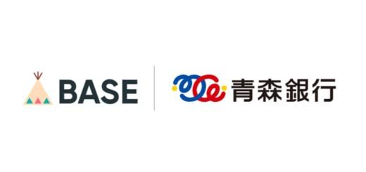 無料ネットショップのBASEが青森銀行と事業提携を開始!