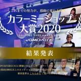 GMOペパボが『カラーミーショップ大賞2020』の受賞ショップを発表!