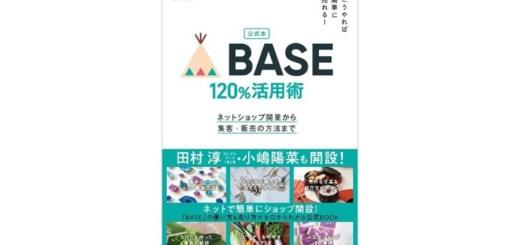 ネットショップ開設実績3年連続No.1のBASEが初の初公式ガイドを発売!