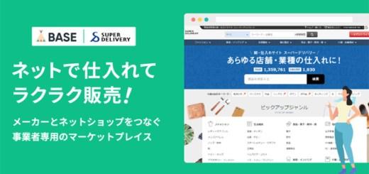 ネットショップBASEがが拡張機能「仕入れサイト スーパーデリバリー App」の提供を開始
