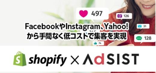 世界100万ショップを誇る「Shopify」が自動集客ツール「AdSIST」と連携開始