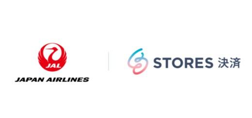 お店のキャッシュレスサービス「STORES 決済」が日本航空が実施する空港内の実証実験に採用!