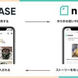 無料ネットショップBASEがメディアプラットフォーム「note」と資本業務提携!