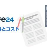 無料ネットショップ開業システムCafe24 の販売時の手数料とコスト