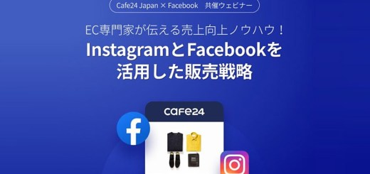 Cafe24 JapanがFacebookとの共催ウェビナーを2月18日(木)14時から開催!参加費無料