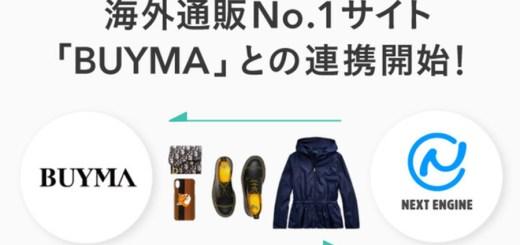 ネクストエンジンが海外通販No.1サイト「BUYMA」との連携開始!