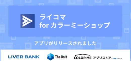 カラーミーショップが『ライコマ for カラーミーショップ』を2月17日より提供開始!ライブコマース参入をサポート