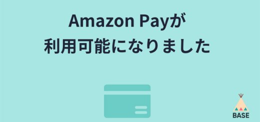 2021年3月17日からネットショップBASE(ベイス)でもAmazon Payが有効に!