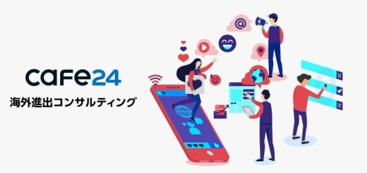 無料ネットショップ開業システムのCafe24なら海外進出コンサルティングを受けられる