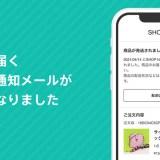 無料ネットショップBASE(ベイス)の「商品発送通知メール」がリニューアル実施!