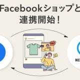 一元管理システムのネクストエンジンが「Facebookショップ」との連携を開始