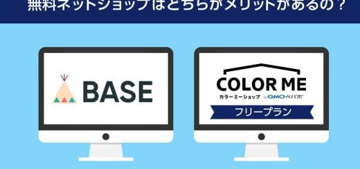 無料ネットショップはBASEとカラーミーショップどちらがメリットがあるか徹底比較