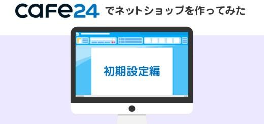 無料ネットショップ「Cafe24」を実際に使ってみた~初期設定編~