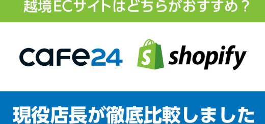 越境ECサイト開設はCafe24とShopifyならどっちがおすすめ?徹底比較してみました