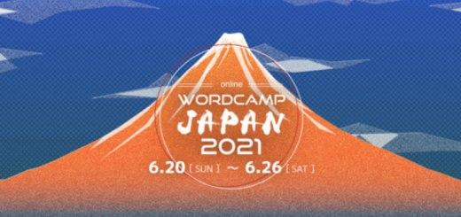 Shopify(ショッピファイ)がWordCamp Japan 2021のオンラインイベントにバーチャルブースを出展