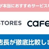 無料ネットショップはSTORESとCafe24のどちらがおすすめか?徹底比較してみた