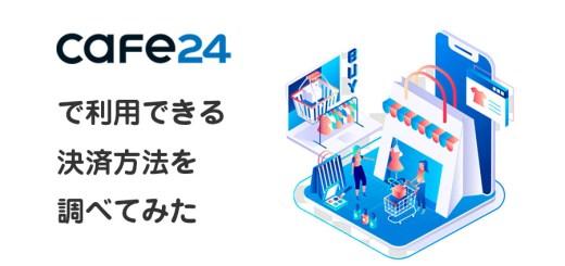 無料のネットショップ開設サービス「Cafe24」で利用できる決済方法を調べてみた