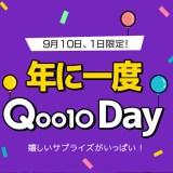 Qoo10(キューテン)で年に一度のQoo10Dayが開催!キューテンデイの内容とは?