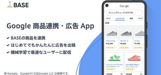 無料ネットショップのBASEの「Google商品連携 App」がリニューアル!Google広告の出稿が簡単に