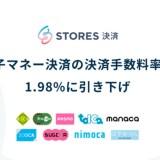 STORES 決済が電子マネー決済の決済手数料率を3.24% から「1.98%」に引き下げ