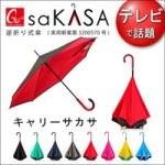 【TVで大反響】逆さ傘のsaKASAサカサ 口コミで分った実力とは?