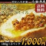 食べるオリーブオイルの口コミで好評!人気の食べ方アレンジ