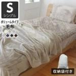 マイクロファイバー毛布 楽天で人気おすすめはコレ!【軽くて暖か】