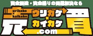 資金調達・資金繰りの問題解決なら【ウリカケ×カイカケ.com】