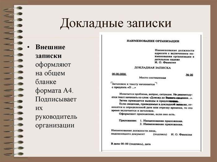 एक बाहरी रिपोर्ट नोट का पंजीकरण