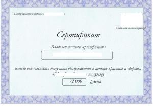 Вернуть сертификат на услуги в салон красоты