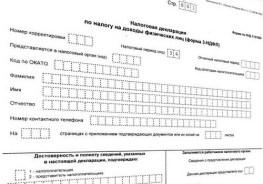 НДФЛ с присужденных сумм неустойки и штрафа - оплачивать или нет?