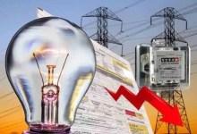 Photo of घरेलू बिजली उपभोक्ताओं को राहत : सितम्बर-अक्टूबर में मात्र उनकी वर्तमान मासिक खपत का बिल आएगा।