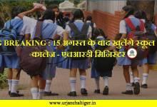 Photo of BIG BREAKING : 15 अगस्त के बाद खुलेंगे स्कूल और कालेज – एचआरडी मिनिस्टर