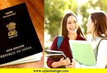 Photo of लड़कियों को डिग्री के साथ मिलेगा पासपोर्ट, जानिए किस राज्य में शुरू हुआ !