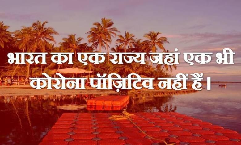 Photo of भारत का एक राज्य जहां एक भी कोरोना पॉज़िटिव नहीं हैं।