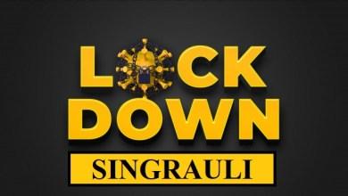 Photo of सिंगरौली में टोटल लॉकडाउन घोषित,जानिए क्या है निर्देश !