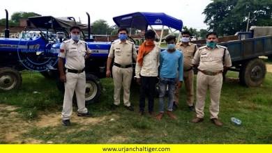 Photo of अवैध रेत परिवहन करते हुए दो आरोपी सहित रेत से भरे ट्रैक्टर जप्त।SINGRAULI NEWS