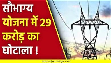 Photo of सिंगरौली सहित मध्य प्रदेश के चार जिलों में 29 करोड़ का बिजली घोटाला !