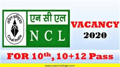 Photo of NCL VACANCY 2020: 10वीं व 12वीं पास के लिए सुनहरा मौका, सरकारी नौकरी,न परीक्षा न इंटरव्यू